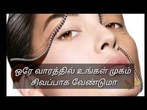 ஓரே வாரத்தில் உங்கள் முகம்  சிவப்பாக மாற வேண்டுமா !!!!!!(INSTANT FAIRNESS TIPS IN TAMIL)