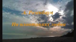 Александр Розенбаум - На плантациях любви