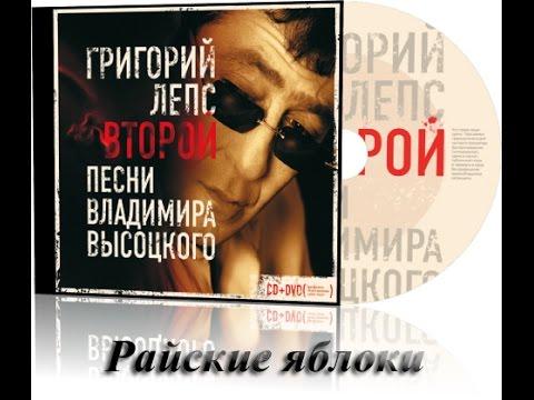 Григорий Лепс - Второй Песни Владимира Высоцкого (2007 ...