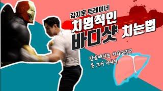 [전 복싱 국가대표 김지훈의 복싱의기술][Eng sub…