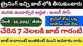 ట్రైనింగ్ ఇచ్చి 50,000/- జీతం ఉండే జాబ్ ఇస్తారు/ఇంటర్ అర్హత/ఫీజు లేదు/Information Area/in telugu||