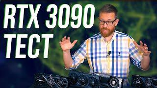 RTX 3090 полный тест. Пришло ли время для апгрейда?