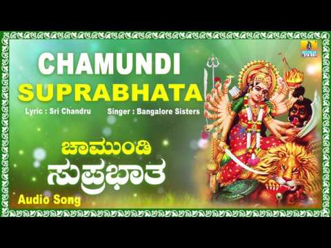 ಚಾಮುಂಡಿ ಸುಪ್ರಭಾತ-Chamundi Suprabhata | Kannada Devotional Song | Bangalore Sisters | Jhankar Music