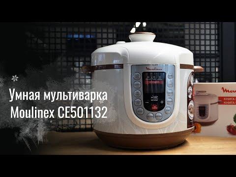 Moulinex CE501132 — надежная бюджетная мультиварка