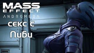 Секс c Пиби в Mass Effect: Andromeda