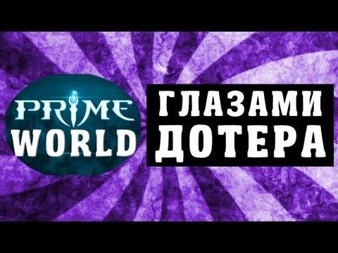 видео: Глазами дотера - prime world