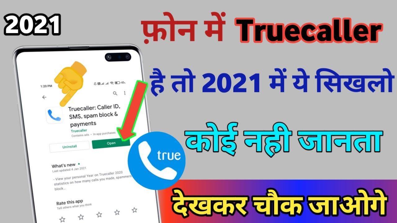 फ़ोन में Truecaller है तो 2021 में new सीक्रेट जानलो बहुत काम आएंगे || by Crazygyaan