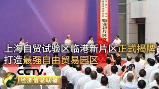 《经济信息联播》 20190820  CCTV财经