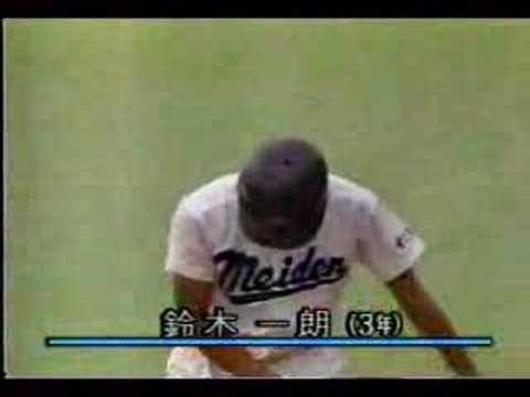 Ichiro Suzuki - when he was a high school student...