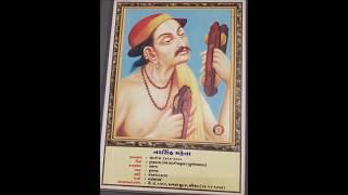 નરસિંહ મહેતાનું અપ્રાપ્ય ભજન. સ્વર: હસન ઈસ્માઈલ સોલંકી. Narsinh Mehta bhajan. Hasan Ismail Solanki