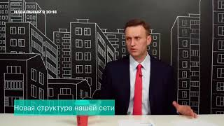 Навальный про дальнейшую работу штабов