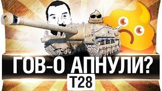 T28 ГОВ-О АПНУЛИ или НЕТ