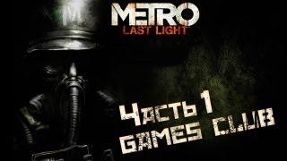 Прохождение игры Метро 2033 Луч Надежды часть 1