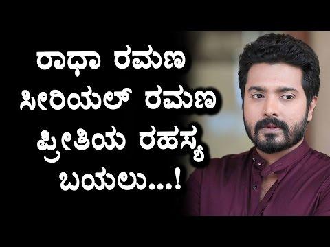 Radha Ramana serial Ramana love secrete reveled | Radha Ramana serial | Top Kannada TV