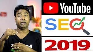 How to Quickly Rank YouTube Videos in 2019 | यूट्यूब पे जल्दी वीडियो रैंक कैसे करें | Video SEO Tips