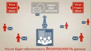 СМС Рассылка(Как сделать СМС рассылку безопасно и эффективно?, 2012-06-21T15:00:33.000Z)
