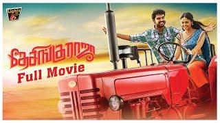 Desingu Raja Full Movie | Vimal, Bindu Madhavi, Soori, Singampuli | Ezhil, D. Imman