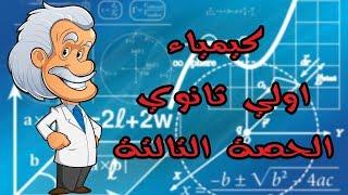 شرح كيمياء اولي ثانوي الترم الاول | الفصل التاني النانو تكنولوجي | الحصة 3 في المنهج