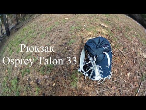Рюкзак Osprey Talon 33