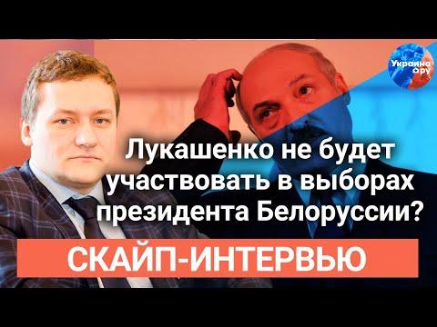 «Рейтинг Лукашенко около 15%» - политолог #Болкунец о предвыборной гонке в Белоруссии