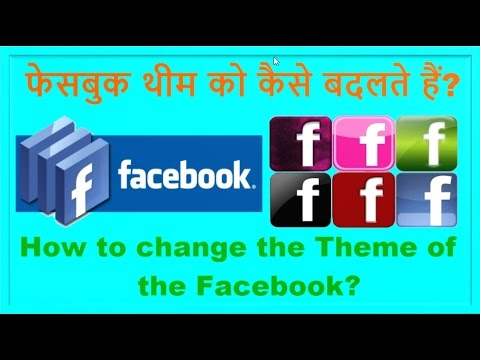 How to change Theme of the Facebook?Facebook Theme kaise badalte karte hain?in Hindi kuch bhi sikho