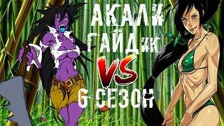 League of Legends Akali (Акали) Топ 6 сезон, патч 6.17