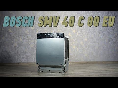 BOSCH SMV 40 C 00 EU: РАСПАКОВКА И ОБЗОР