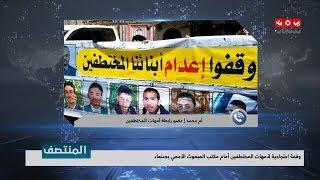 وقفة احتجاجية لأمهات المختطفين أمام مكتب المبعوث الأممي بصنعاء