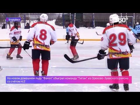 В Егорьевске открыли новую хоккейную площадку