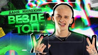 Смотреть клип Даня Милохин - Везде Топ