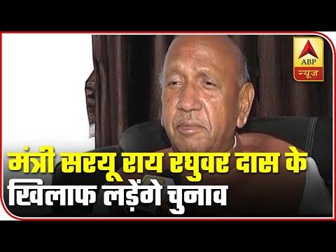 Saryu Rai To