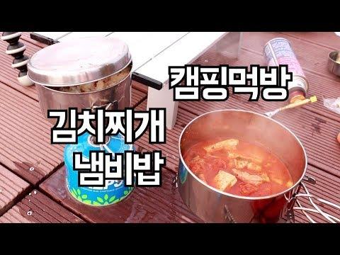 캠핑먹방 / 냄비밥 김치찌개 / 돼지고기 송송