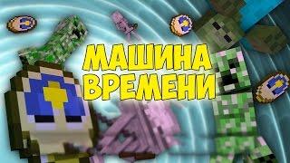 МАЙНКРАФТ - МАШИНА ВРЕМЕНИ!