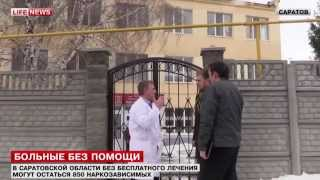 В Саратовской области без лечения могут остаться 850 наркозависимых