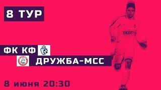 ФК КФ - Дружба МСС. Первенство Санкт-Петербурга. 8 тур