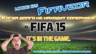 Когда долго не находит соперника в FIFA 15 |FIFAVZOR|