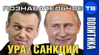 Как Навальный в тюрьме помогает Путину. Ура, санкции Запада!