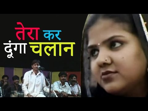 "Tera Kar Dunga Chalan | तेरा कर दूंगा चलान | Sharif Parwaz v Seema Saba | Superhit Qawwali Muqabla: Tera Kar Dunga Chalan | तेरा कर दूंगा चलान | Sharif Parwaz v Seema Saba | Superhit Qawwali Muqabla  Enjoy this Qawwali Muqabla video,If you feel like this Qawwali please leave a LIKE,COMMENT and SHARE with your friends……  LIKE !! COMMENT !! SHARE  ★ Qawwali Name : Tera Kar Dunga Chalan | तेरा कर दूंगा चलान  ★ Album Name :  Ashiqana Muqabla Vol-01 ★ Singer : Sharif Parwaz v Seema Saba ★ Copyright : Bismillah ★ Vendor : A2z Music Media.  Watch ""Tera Kar Dunga Chalan 