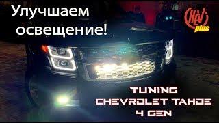 Улучшаем освещение! Дорабатываем оптику! Тюнинг  Chevrolet Tahoe 4 gen !