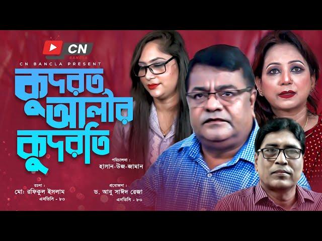 কুদরত আলীর কুদরতি ।। বাংলা নাটিকা ।।  Kudrot Alir Kudroti || Bangla Drama || 2021