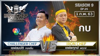 Iron Chef Thailand | 1 ก.พ. 63 SS9 EP.05 | เชฟพฤกษ์ Vs เชฟสมบัติ