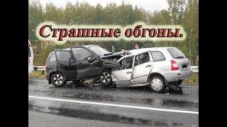 Подборка Страшных Обгонов за последние 5 лет(часть1) Жесткие аварии. 2018. ДТП апрель 2018
