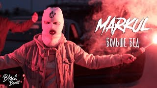 MARKUL - Больше бед (Премьера трека 2019)...
