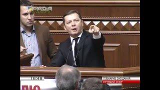 Олег Ляшко - Ви гірше Януковича. Полум