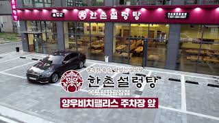 한촌설렁탕 목포평화광장점 목포롯데마트 양우비치팰리스 주…