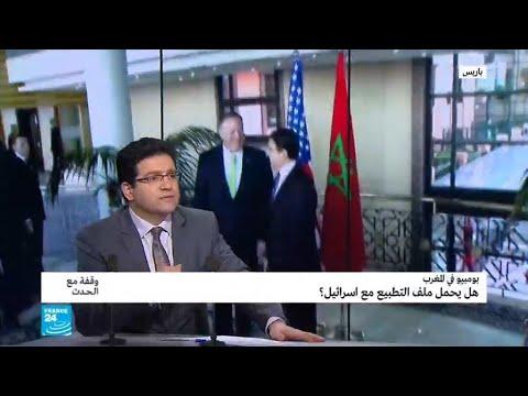 هل يحمل بومبيو -ملف التطبيع مع إسرائيل- إلى المغرب؟  - نشر قبل 3 ساعة