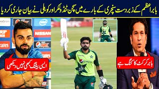 Virat Kohli And Sachin Tendulkar Big Statement On Babar Azam Century | Pakistan vs South Africa