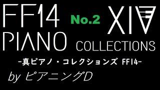 Ixion鯖 Pianning Dd にて活動中! 24曲+α詰め合わせ。自作ピアノアレン...