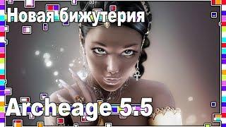 Archeage 5.5 - Новая бижутерия / PVE арена