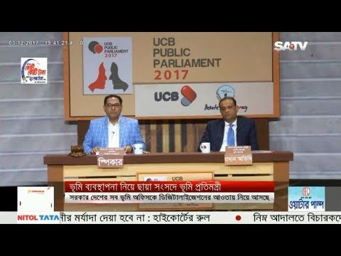 UCB Public Parliament on Digital Land Management System at SATV News 03 December 2017